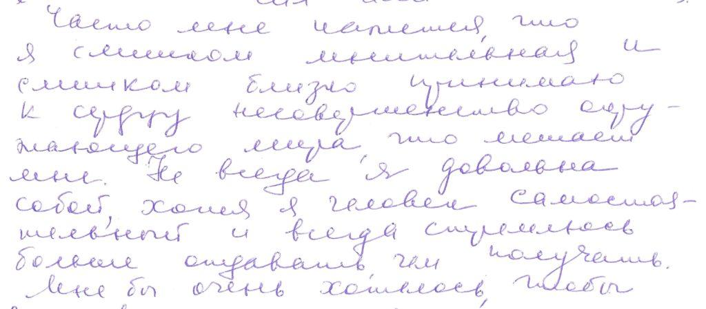 Личностные качества по почерку