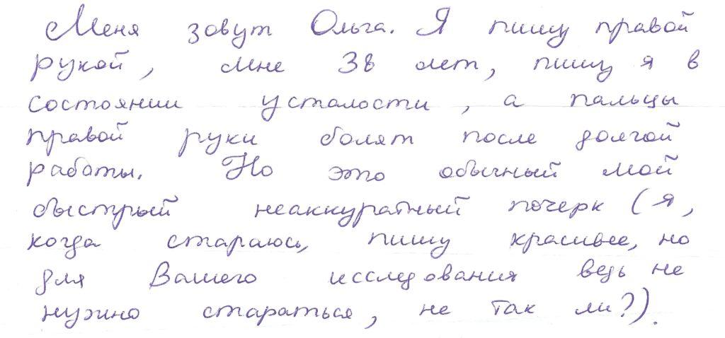 почерк финансиста