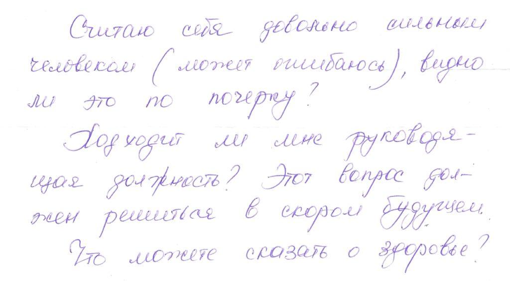 почерк топ-менеджера