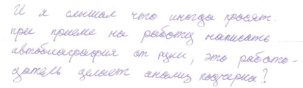 почерк хозяйственника