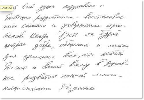 признаки почерка