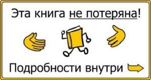 Буккроссинг в Минске