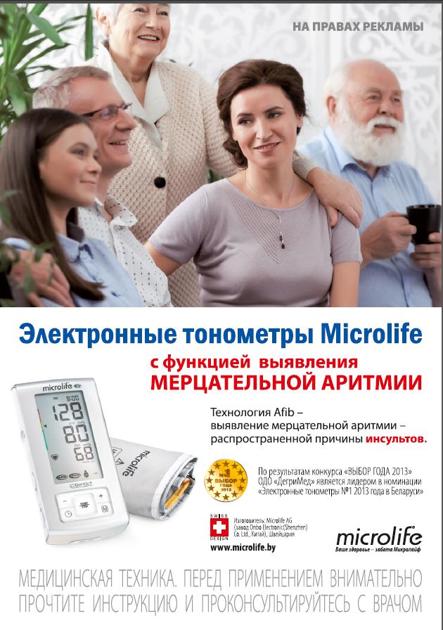 микролайф