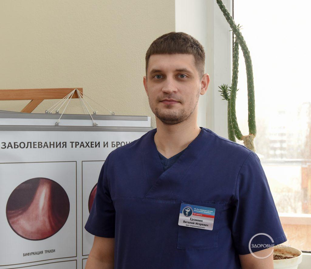 Виталий Еромкин