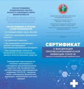 сертификат о получении прививки против COVID- 19