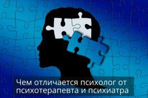 psihoterapiya