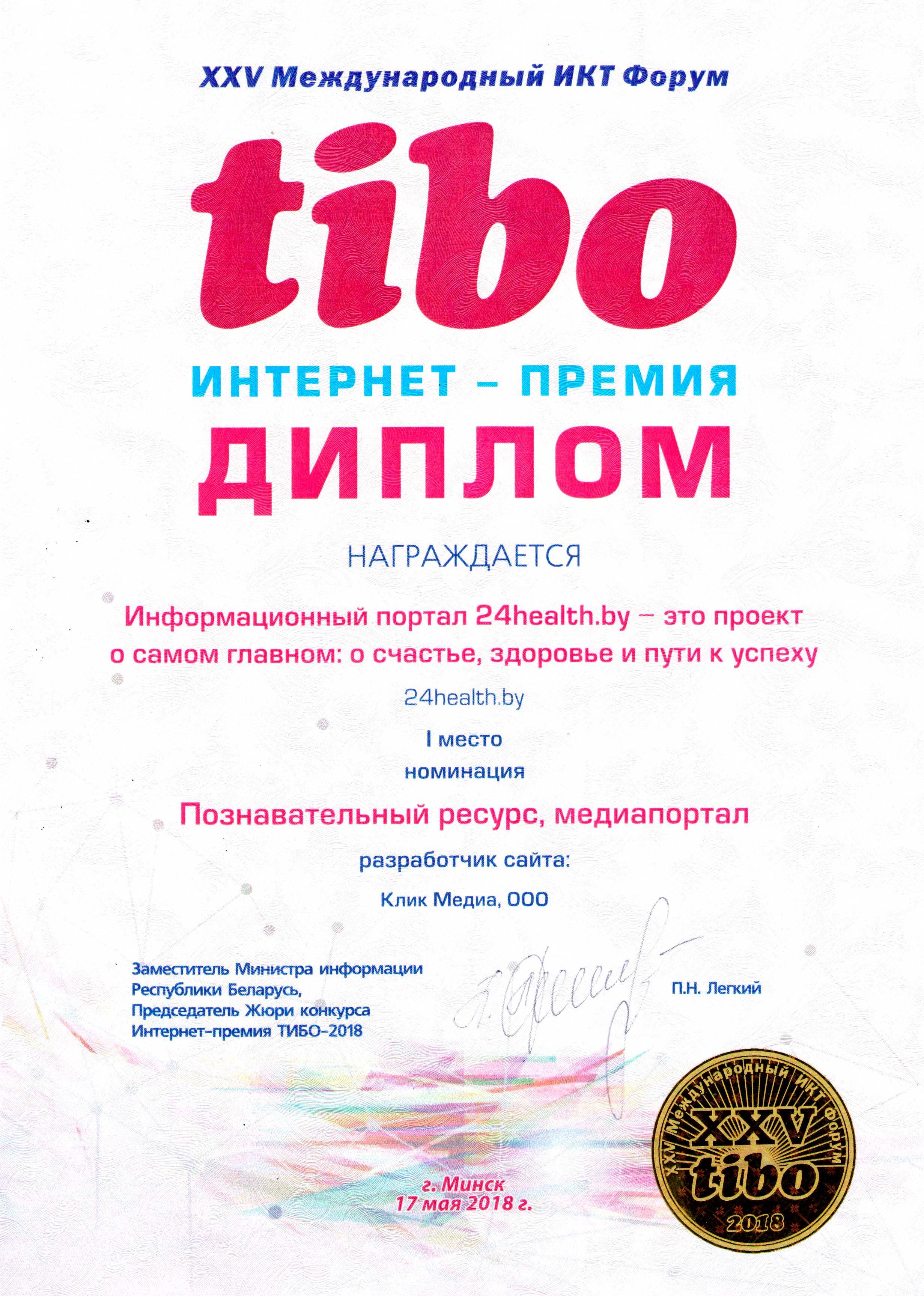 sertifikat tibo
